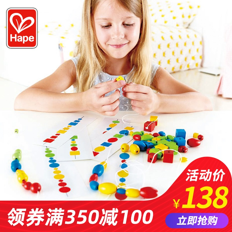 Hape Children's Hand-made Logic Beading Babies Wear Beads Amblyopia Training Intelligence Thread Rope Early Education Toys