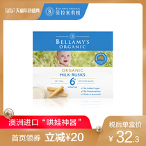 Bellamy organic Baby molar rod molar biscuit auxiliary food (old and new packaging alternating delivery twice times purchase)