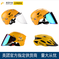 Beauty group takeaway rider equipment summer helmet takeaway equipment beauty group takeaway hat beauty group helmet beauty group equipment men