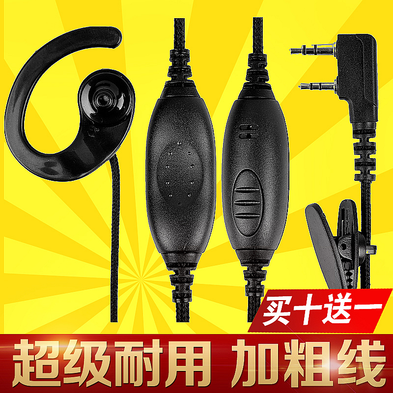 [The goods stop production and no stock]佰事通 Baiston BST-6300/868S/5300/510S/N99/UV558 walkie-talkie headset