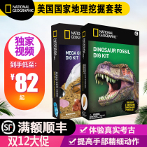 National Geographic excavation Archaeological set parents camp I accompany baby stem toy dinosaur gem fossil ben Mom