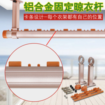 New home doctor hanging rod aluminum alloy rod top cool clothes hanging rod balcony indoor drying rod fixed type top mount on