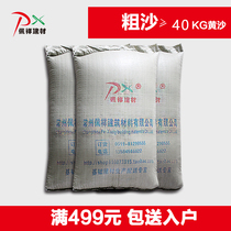 Medium rough sand 40Kgplusmn; 1kg yellow sand into the household price unit: Bao suggested to shoot river sand