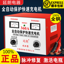 Car battery charger Pure copper 12V24V Intelligent repair high-power automatic battery charger universal