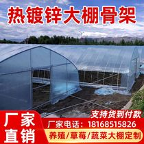 Greenhouse greenhouse skeleton steel pipe custom breeding greenhouse Full set of vegetable greenhouse Agricultural steel frame Strawberry shed Hot galvanized