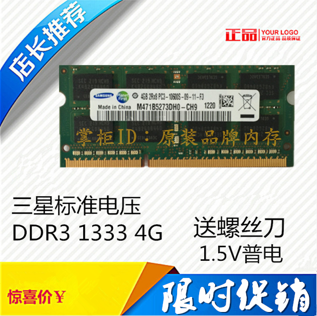 Samsung 4GB 2Rx8 PC3-10600S notebook memory DDR3 1333 double-sided 16 particles 1067MHZ