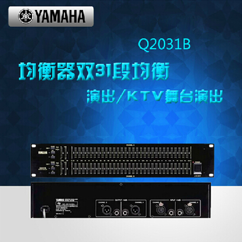 Yamaha/Yamaha Q2031B Equilibrium Professional Double 31-Section Equilibrium Stage Conference KTV Performance