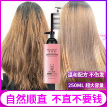 Supple softener to avoid pulling the hair straight hair cream a comb straight free clip ion permanent permanent permanent styling straight hair water