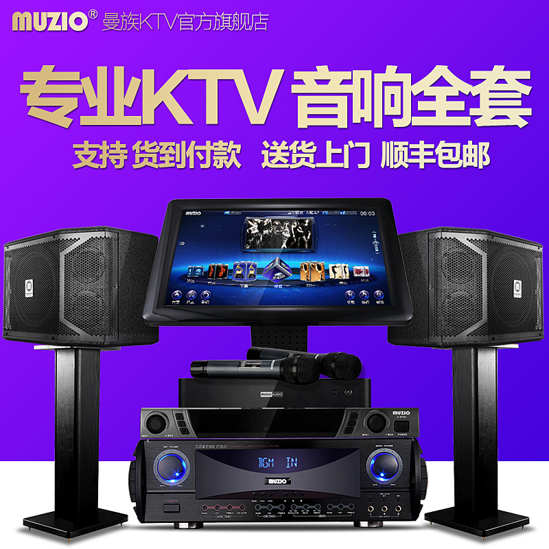 Manchu X3 professional song dispenser family KTV sound set complete set of household karaoke speaker living room KTV equipment