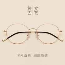 61bf98e413 Retro gold round frame glasses female Korean version of the tide  ultra-light metal mesh