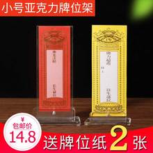 Trumpet Paper Transparent Crystal Acrylic Plastic Double-deck Platform Base Religious Sacrifice Buddhist Supplies