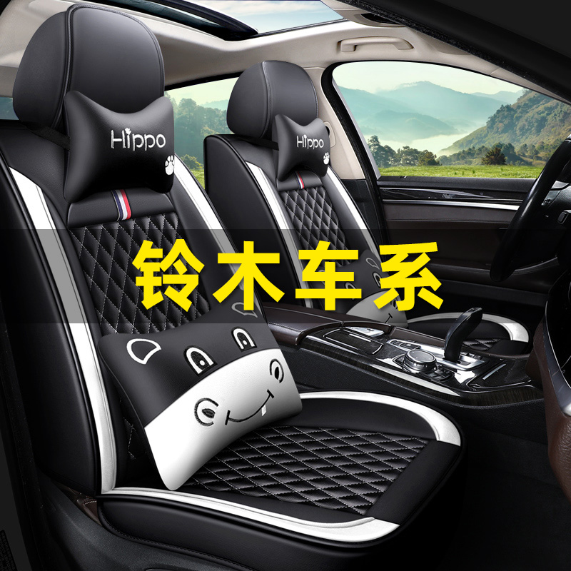 Suitable for Suzuki Otto Antelope Kai Yue Swift Vitra car seat cushion seat cushion four seasons universal all-inclusive