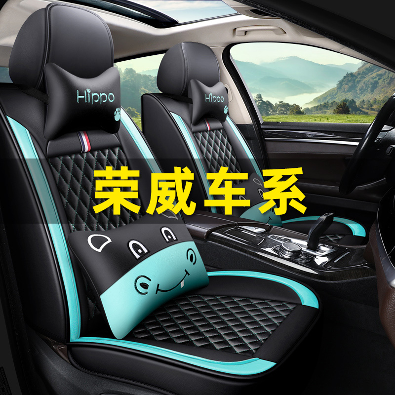 Suitable for the Ronway i5 i6 RX5 RX3 car winter seat cushion seat cover all-in-four seasons