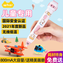 (Low temperature) 3D printing pen 3D three-dimensional childrens wireless charging graffiti pen Three-place painting magic pen Student smart toy not hot hand male and female children Ma Liang pen 3D ratio wireless supplies