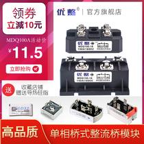 MDQ100A1600V module de redresseur de pont monophasé 200A 300A 400A 12 24V V 380