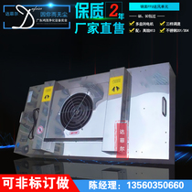 Full 304 stainless steel mirror plate FFU Air Supply unit cleanliness dust-free Workshop warranty 2 years National