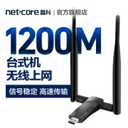Netcore desktop computer wireless card 1200M high power 5g USB Gigabit dual frequency WiFi receiver
