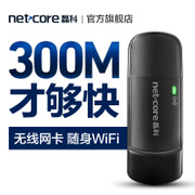 Netcore NW360 desktop notebook computer USB wireless card external television receiver for WiFi