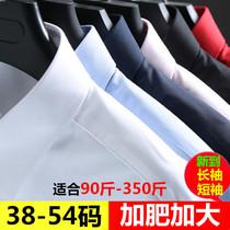 Мужчины плюс жир плюс рубашка с короткими рукавами негабаритных толстый человек негабаритных мужчин белый свободно облегающие бизнес с длинными рукавами рубашку