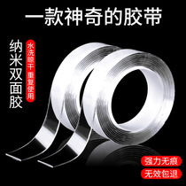Nano double-sided paste strong magic glue lmome repair with the heart-free traceless slide patch fixed adhesive glue storage glue