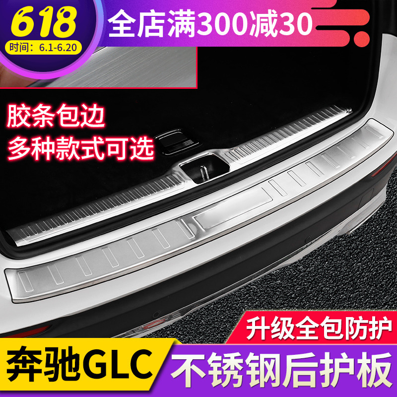 Mercedes-Benz GLC260 special trunk rear guard 200 modified decoration 300 accessories tail box welcome pedal door