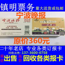 2019 Ningbo Evening News Subscription card year-round general can be customized (spot) on the same day delivery