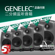 Genelec genuine goods 5 years warranty 8010A 8020D 8030C 8040B 8050B monitor speaker