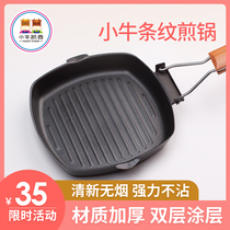 Steak pan striped frying pan fried steak special pot does not touch the pot domestic gas induction cooker