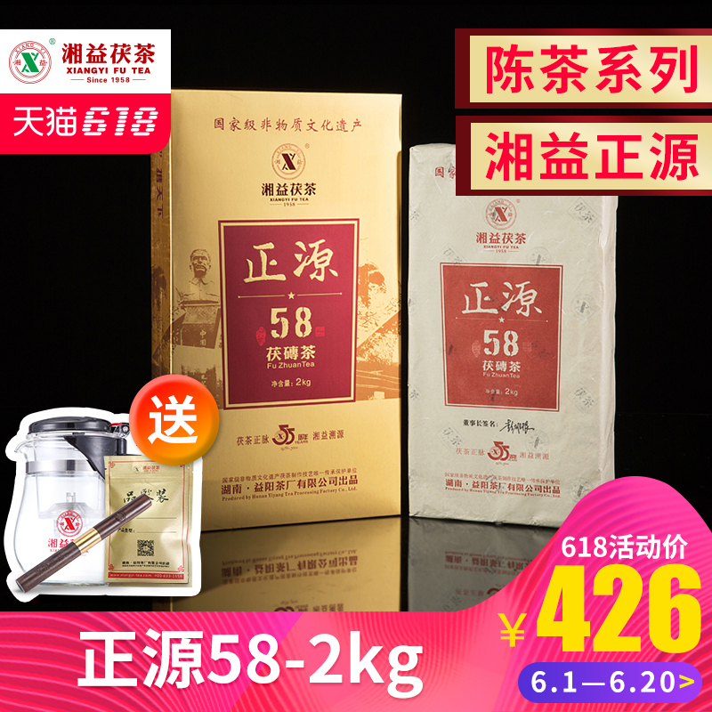 Xiangyi Hunan Anhua Black Tea Jinhua Black Tea Brick Tea Zhengyuan 58 Yiyang Tea Factory Tea Tea Brick Tea 2000g