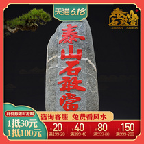 Taishan stone Gangdang Natural ornamental Feng shui open light Rough stone Taishan jade ornaments Indoor and outdoor corner town house lucky