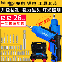 Reiming Electric screwdriver Rechargeable electric starter small hand electric drill mini screw batch Screwdriver tool Set