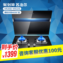 Supor J515 QB506 range hood gas stove package smoke machine stove set combination smoke stove side suction