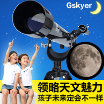 Astronomical telescope children outdoor high-definition night vision professional stargazing Primer Boy special Looking glasses