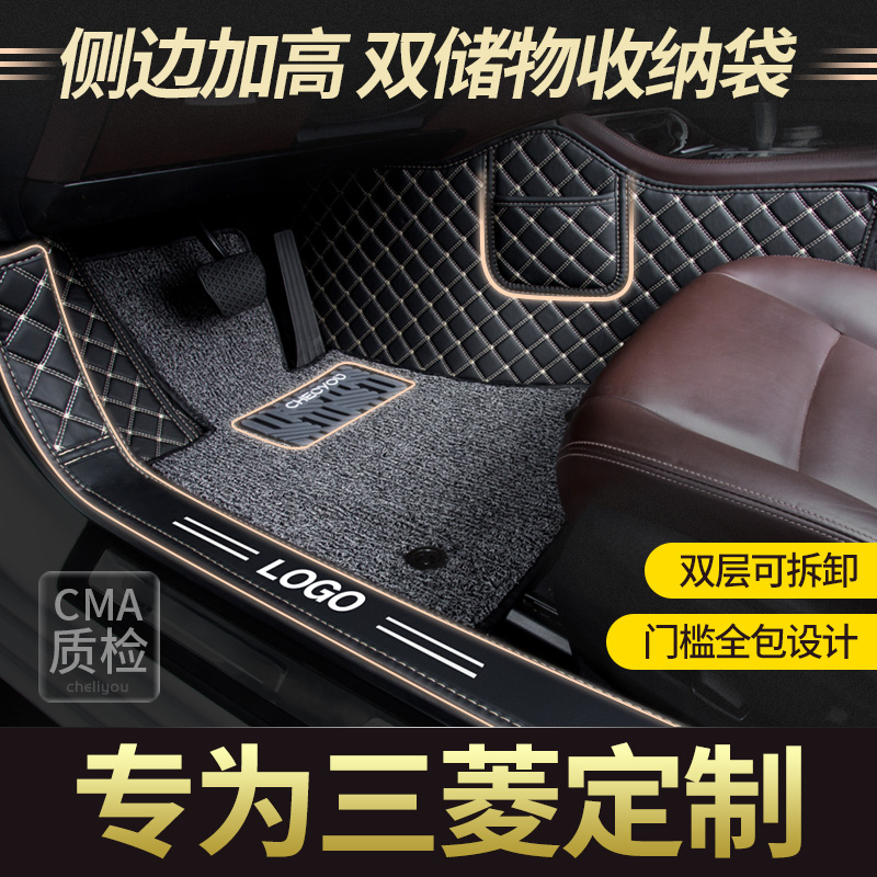 Suitable for GAC Mitsubishi Xin jin dazzling asx dedicated foot pad wing god Gould five-seat fully surrounded car