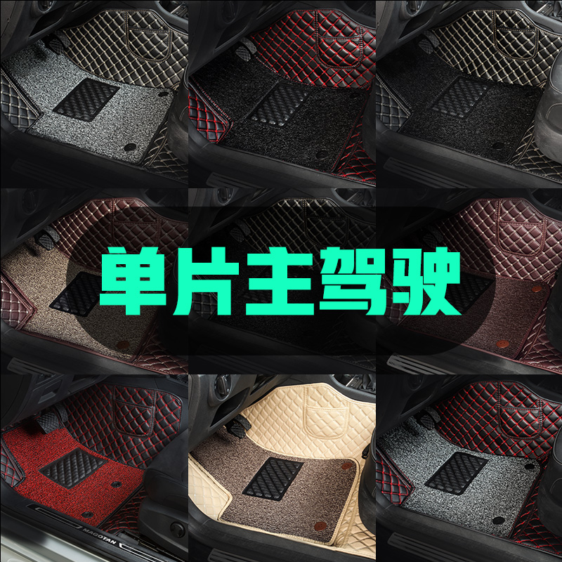 Car foot pad single special main driving foot pad single foot mat main cab seat co-pilot fully surrounded