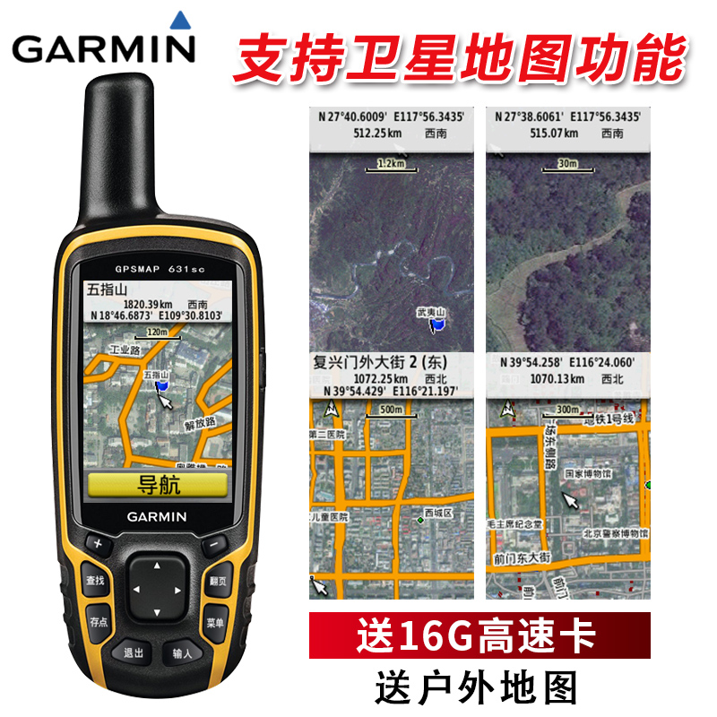 Garmin Garmin GPSmap 631sc Industry Edition Handheld GPS Surveying Forestry Measurements Coordinates