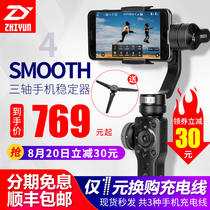 Zhiyun Smooth Q 43-axis mobile phone PTZ GoPro handheld stabilizer photograph motion camera