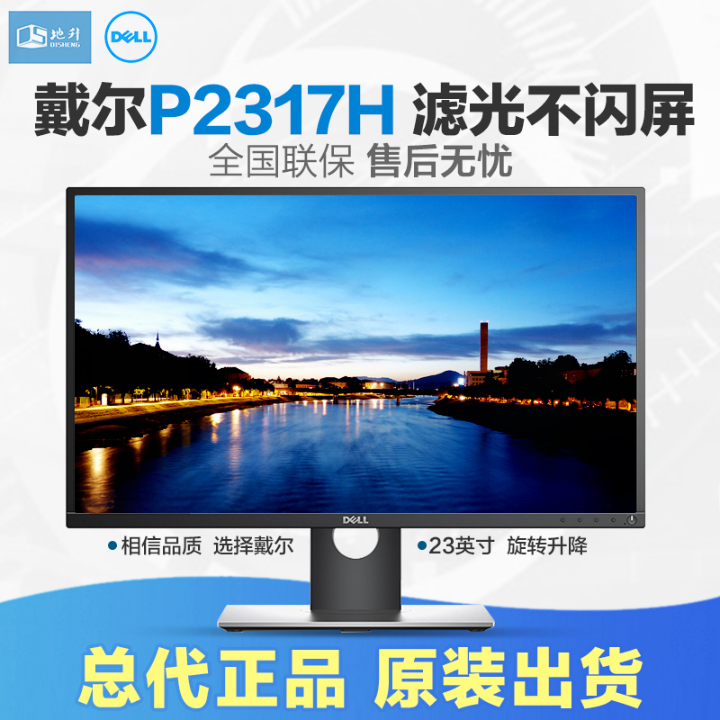 Dell Dell P2319H Desktop Computer Display HDMI Interface for 23-inch IPS Lifting LCD Display