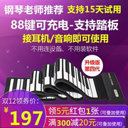 Piano house 88 key professional edition MIDI keyboard folding thickening charging portable electronic piano beginner adult learners