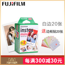 Fuji Fun White Side photo paper 20 for Pat mini series camera