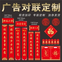 2021 Cattle Year advertising on the joint custom-made enterprise Spring Festival Union custom spot on the United Fu word gift package printing logo
