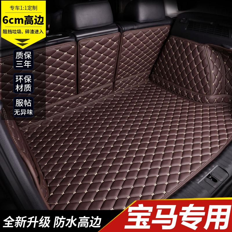 The 2020 BMW 5 Series tailbox pad 18 BMW 525li530li540li fully enclosed special trunk pad