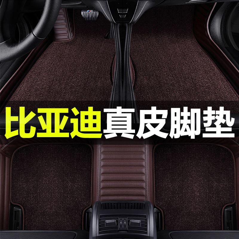 The 2019 BYD BYD G6 L3 F0 G3 S6 F3 F6 Speed Auto Interior has an all-inclusive leather floor mat