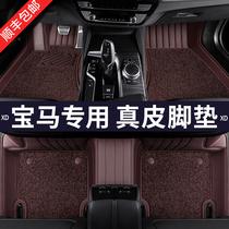 宝马新3系5系525LI 530li 320li 740li x1X5X3真皮全包围汽车脚垫