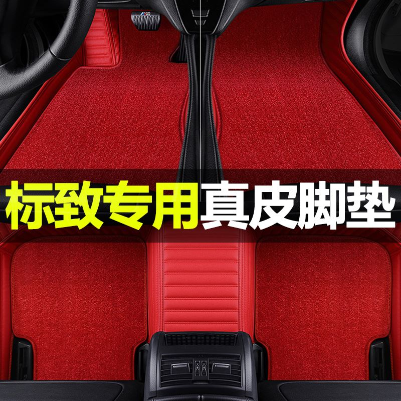 Dongfeng Peugeot 4008 508 3008 408 308S 2008 307 logo all-inclusive leather car footrests