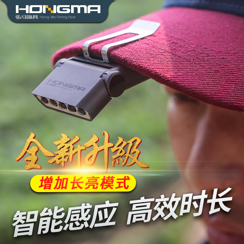 [The goods stop production and no stock]Hongma five generations of LED night fishing lights sensor headlights rechargeable lithium fishing light bait lamp cap lamp clip lamp