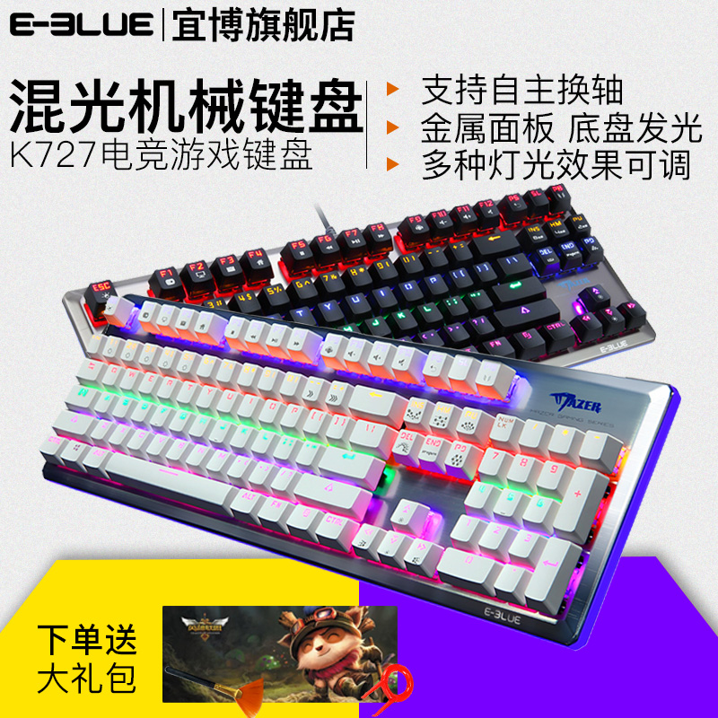 Yi Bo K727 wired metal backlight mechanical keyboard 87 key black shaft green axis desktop computer notebook home