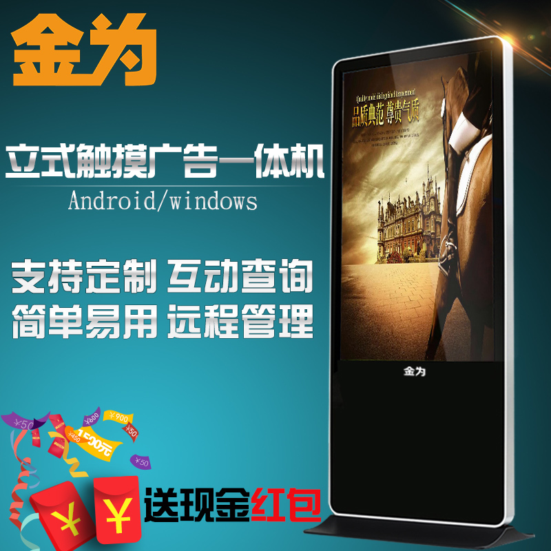 Jinwei KW-A550D2-L1 55 inch Advertising Machine Stereoscopic Display Screen Touch LCD High Definition Network Touch