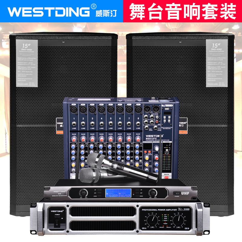 Westin Professional Large Stage Audio Suite 15 inch High Power Outdoor Wedding Performance Speaker Full Set Equipment