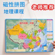Дилижанс магнитная карта Китая головоломка для школьников магнитная гео-география местности мира детская игрушка-головоломка